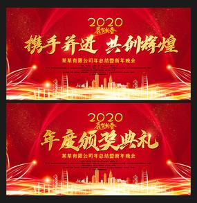 2020新年迎新晚会年会舞台背景设计