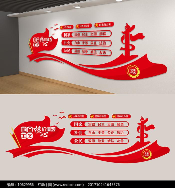 24字社会主义核心价值观党建文化墙图片