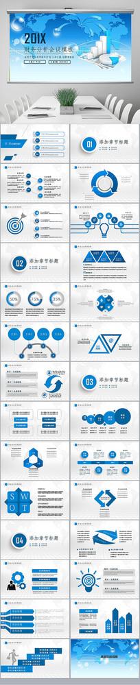 财务数据分析报告企业报表统计报告PPT