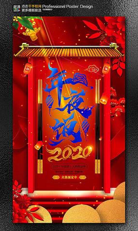 春节年夜饭预订年会晚宴预订海报