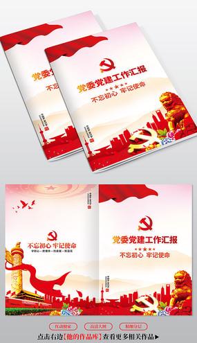 党建工作汇报宣传画册封面模板