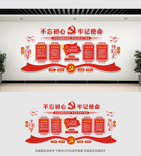 党员活动室宣传文化墙设计