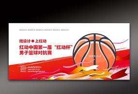 大气红色篮球比赛海报设计