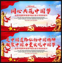 大氣中國夢文化展板