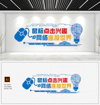电路科研科技企业文化