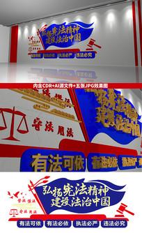 法院法律宪法文化墙
