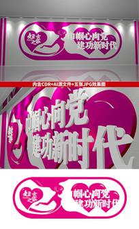 粉红大气妇女之家文化墙