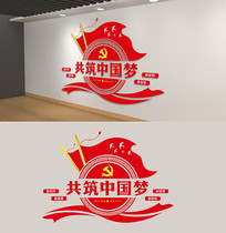 共筑中国梦口号党建文化墙