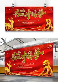 共筑中國夢宣傳展板設計