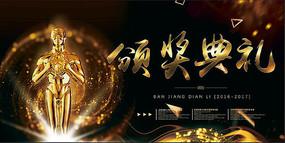 黑金颁奖典礼舞台背景展板