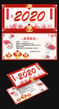 红色2020鼠年新年贺卡模版
