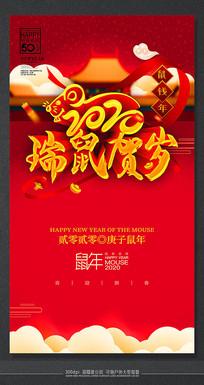 红色2020瑞鼠贺岁节日海报