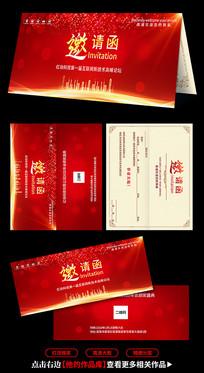 红色会议年会邀请函设计