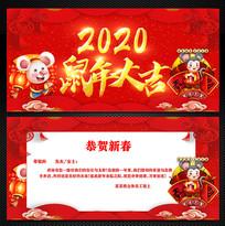 红色喜庆2020新年贺卡