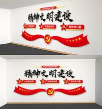 精神文明建设党建文化墙设计