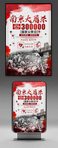 纪念南京大屠杀国家公祭日海报