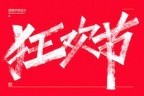 狂欢节促销字体设计