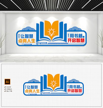 蓝色大气校园图书馆标语文化墙