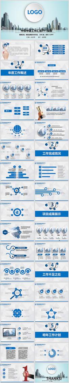 蓝色中国中铁中建工作汇报总结PPT