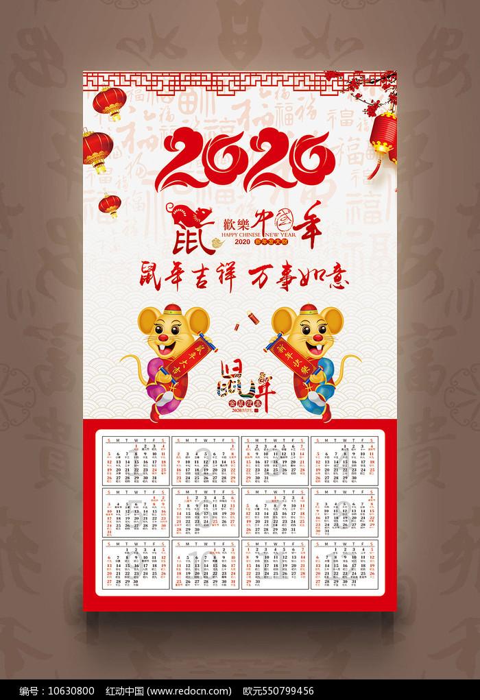 浅色2020鼠年挂历设计图片