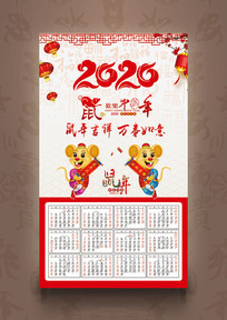 浅色2020鼠年挂历设计