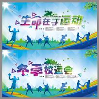 清爽校园运动会宣传展板设计