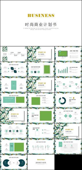 清新商业计划书PPT模板