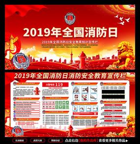 全国消防日消防安全知识宣传栏展板