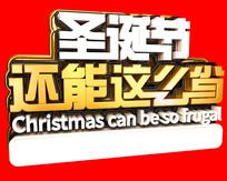 圣诞节还能这么省立体字