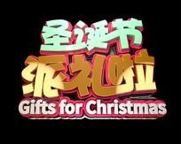 圣诞节派礼啦立体字