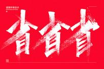 省省省节日促销字体设计