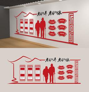 社区孝文化养老院文化墙