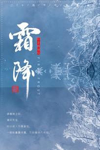 霜降节气创意宣传海报