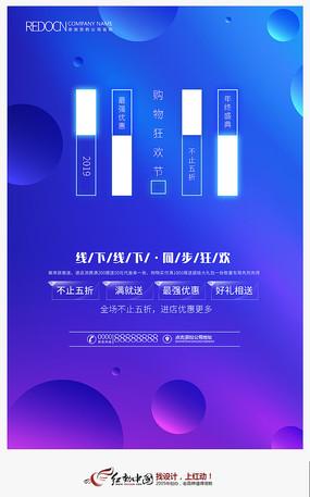 双十一全球购物节双11促销活动海报