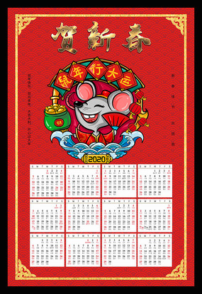 鼠年创意日历设计