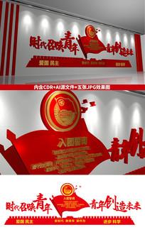 团委共青团文化墙