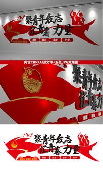 团委共青团造型文化墙