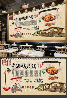 香辣啤酒鸭火锅背景墙