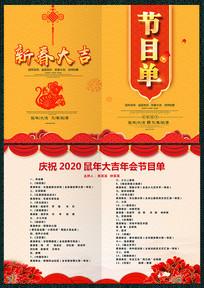 喜庆2020鼠年晚会年会节目单