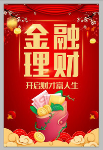喜庆金融理财设计海报