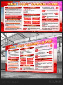 一图解读中国共产党机构编制工作条例展板