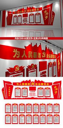 整套党支部党员活动室党建文化墙