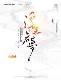 中國風水墨文化海報設計