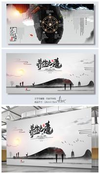 中国风中医养生文化养生之道展板