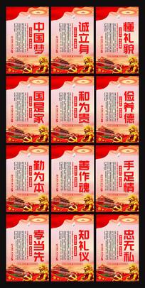 中國夢宣傳宣傳展板