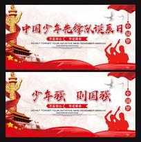 中国少年先锋队诞辰日(正正)