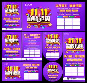 紫色双十一全套促销海报