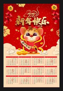 2020年鼠年日历新年日鼠年历台历设计