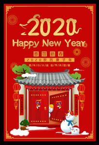 2020鼠年新春海报设计