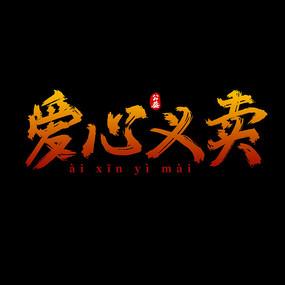 爱心义卖中国风书法毛笔艺术字